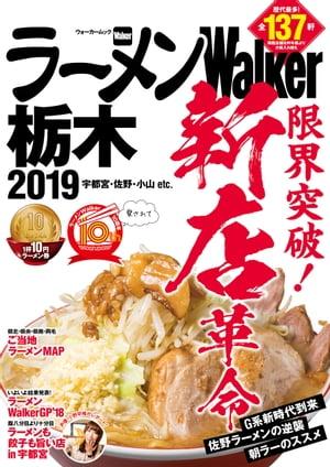 ラーメンWalker栃木2019【電子書籍】[ ラーメンWalker編集部 ]
