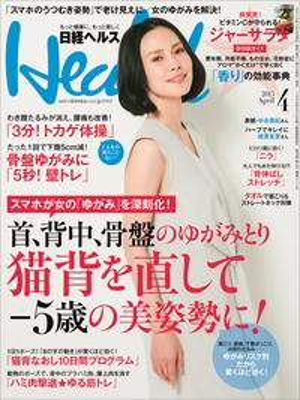 日経ヘルス 2015年 04月号 [雑誌]【電子書籍】[ 日経ヘルス編集部 ]