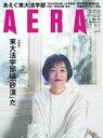 AERA 2017.3.27【電子書籍】