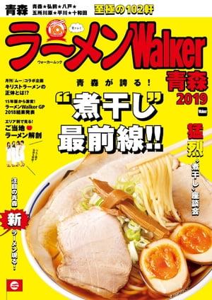 ラーメンWalker青森2019【電子書籍】[ ラーメンWalker編集部 ]