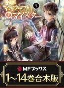 【合本版】マギクラフト・マイスター 全14巻