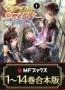【合本版】マギクラフト・マイスター 全14巻【電子書籍】[ 秋ぎつね ]