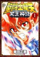 聖闘士星矢 NEXT DIMENSION 冥王神話 1