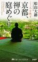 こころを映す 京都、禅の庭めぐり【電子書籍】[ 松山大耕 ]