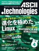 月刊アスキードットテクノロジーズ 2010年4月号