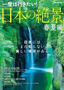 日本の絶景 春夏編