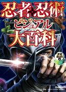 忍者・忍術ビジュアル大百科