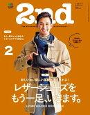 2nd(セカンド) 2016年2月号 Vol.107