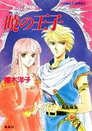 リダーロイス・シリーズ(6) 暁の王子