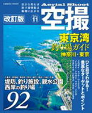 空撮 東京湾釣り場ガイド 神奈川・東京 改訂版