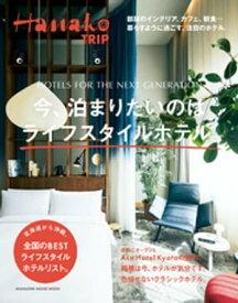 Hanako TRIP 今、泊まりたいのはライフスタイルホテル。【電子書籍】[ マガジンハウス ]