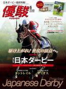 月刊『優駿』 2020年6月号