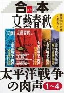 合本 太平洋戦争の肉声【文春e-Books】