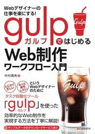 Webデザイナーの仕事を楽にする! gulpではじめるWeb制作ワークフロー入門【電子書籍】[ 中村勇希 ]