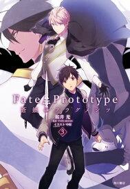 Fate/Prototype 蒼銀のフラグメンツ 3【電子書籍】[ TYPEーMOON ]