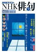 NHK 俳句 2018年9月号[雑誌]