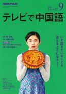 NHKテレビ テレビで中国語 2018年9月号[雑誌]