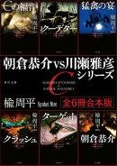 朝倉恭介VS川瀬雅彦シリーズ 【全6冊 合本版】