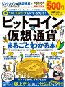 100%ムックシリーズ ビットコイン&仮想通貨がまるごとわかる本【電子書籍】[ 晋遊舎 ]