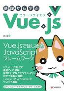 【予約】基礎から学ぶ Vue.js