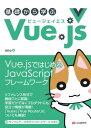 基礎から学ぶ Vue.js【電子書籍】[ MIO ]