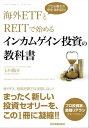 海外ETFとREITで始める インカムゲイン投資の教科書プロも驚きの安定・高利回り!【電子書籍】[ 玉川陽介 ]