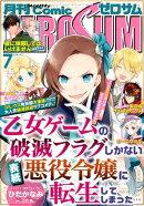 Comic ZERO-SUM (コミック ゼロサム) 2018年7月号