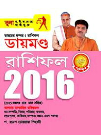 Diamond Horoscope 2016 : Libra???? ????【電子書籍】[ Dr. Bhojraj Dwivedi ]