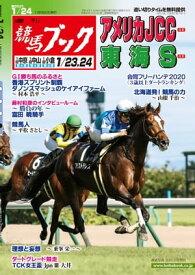 週刊競馬ブック2021年01月18日発売号【電子書籍】