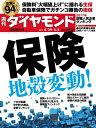 週刊ダイヤモンド 17年4月29日・5月6日合併号【電子書籍】[ ダイヤモンド社 ]