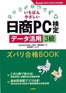 いちばんやさしい日商PC検定データ活用3級 ズバリ合格BOOK [Excel 2013/2016/2019 対応]