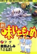 新・味いちもんめ(7)