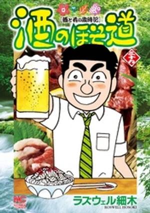 酒のほそ道 39【電子書籍】[ ラズウェル細木 ]