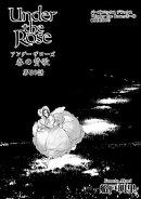Under the Rose 春の賛歌 第34話・第35話 【先行配信】