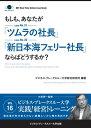 【大前研一のケーススタディ】もしも、あなたが「ツムラの社長」「新日本海フェリー社長」ならばどうするか?【電子書籍】[ 大前 研一 ]