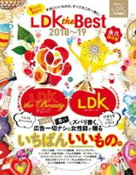 晋遊舎ムック LDK the Best 2018〜19