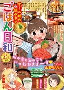 ごはん日和幸せ丼ぶり Vol.4