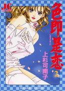 色即是恋(2)