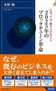 2025年のブロックチェーン革命【電子書籍】[ 水野操 ]
