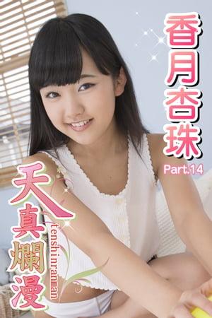 女子高生スタイルの香月杏珠さん