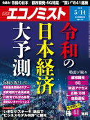 週刊エコノミスト2019年05月14日号