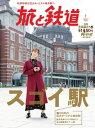 旅と鉄道 2020年1月号 スゴイ駅【電子書籍】