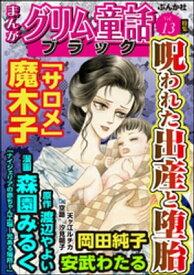 まんがグリム童話 ブラック呪われた出産と堕胎 Vol.13【電子書籍】[ 魔木子 ]