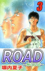 【期間限定 無料お試し版】ROAD 3巻