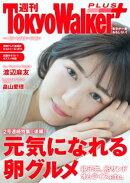 週刊 東京ウォーカー+ 2018年No.19 (5月9日発行)