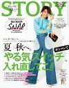 STORY 2017年9月号【電子書籍】