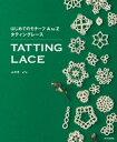 はじめてのモチーフ AtoZ タティングレース【電子書籍】[ aYa ]