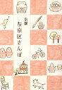 京都 左京区さんぽ【電子書籍】[ リベラル社 ]