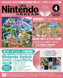 Nintendo DREAM 2021年4月号【電子書籍】