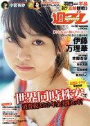 週プレ No.10 3月5日号